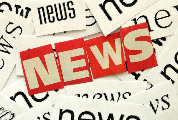 новости