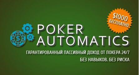 Poker automatics hyip