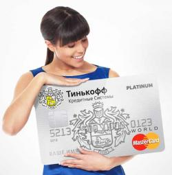 kreditnaya-karta-tinkoff
