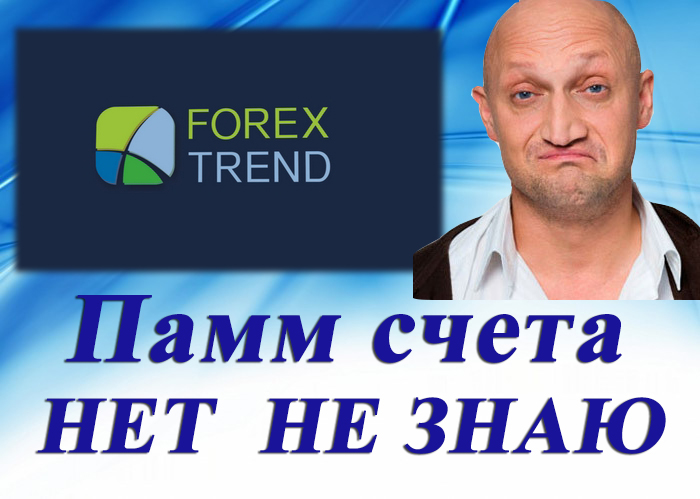 Куценко и форекс тренд