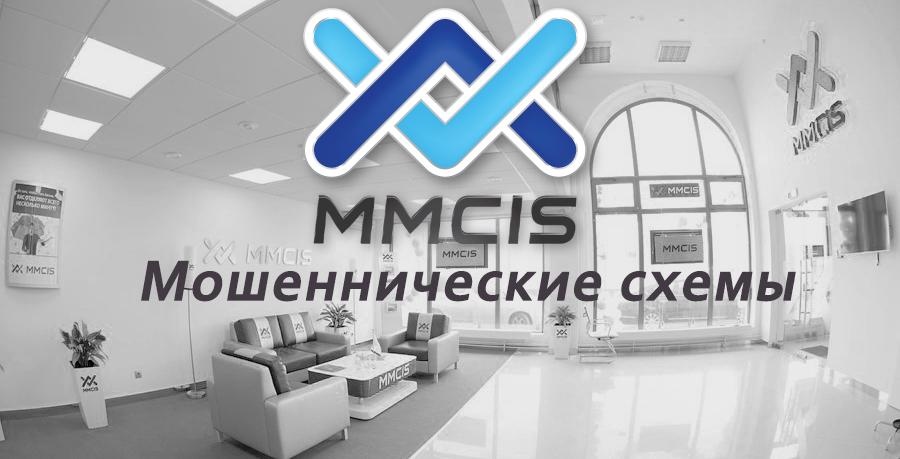 Инвестиционный фонд MMCIS investments