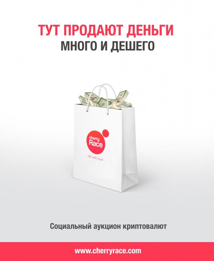 Shopping Bag CherryRace