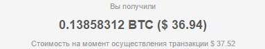 с-7 биткоин
