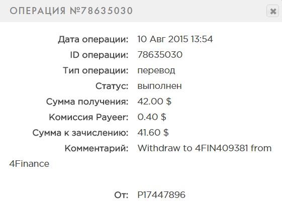 4finance 1