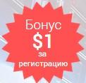 бонус 1$