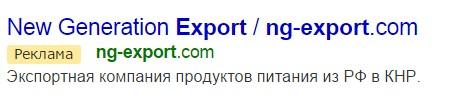 NG-export reklama