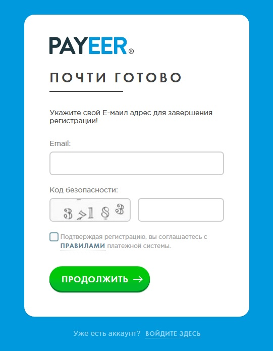 Регистрация в Payeer
