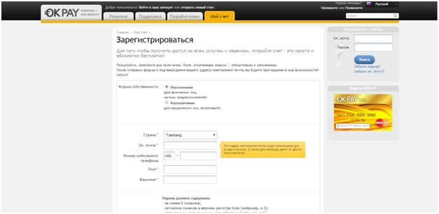 регистрация в Okpay
