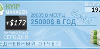 заработок на хайпах 29.04.16