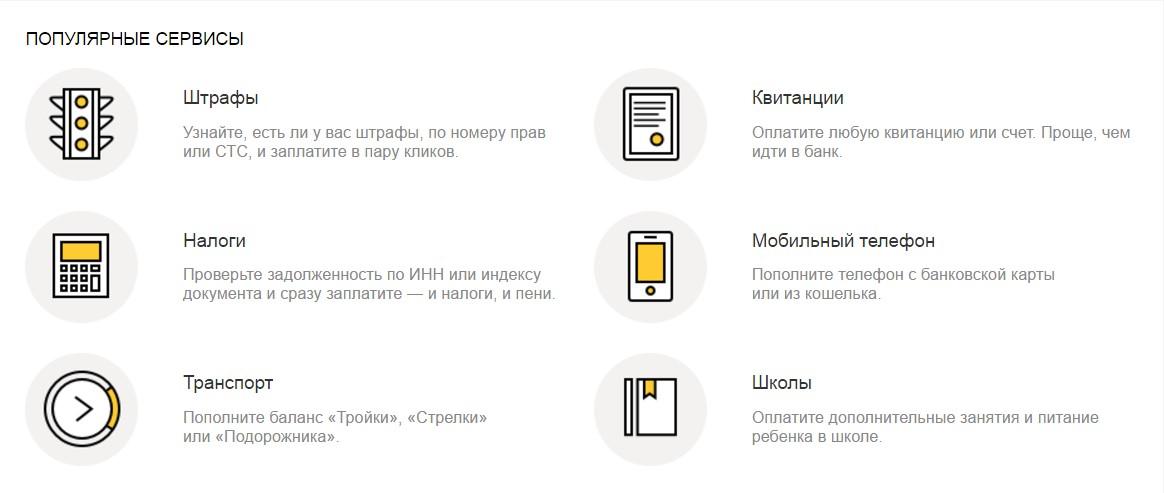 Яндекс деньги сервисы