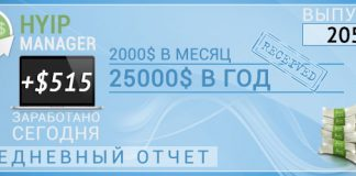 заработок на хайпах 01.06.16