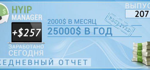 Заработок на хайпах 12.06.16