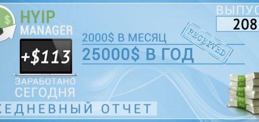 Заработок на хайпах 14.06.16