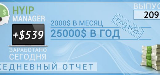 Заработок на хайпах 20.06.16