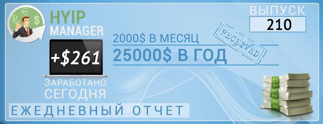 Заработок на хайпах 23.06.16
