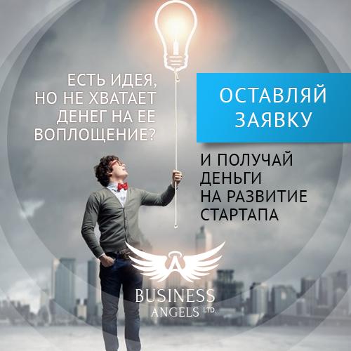 business angels стартапы