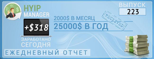 заработок на хайпах 01.09.16