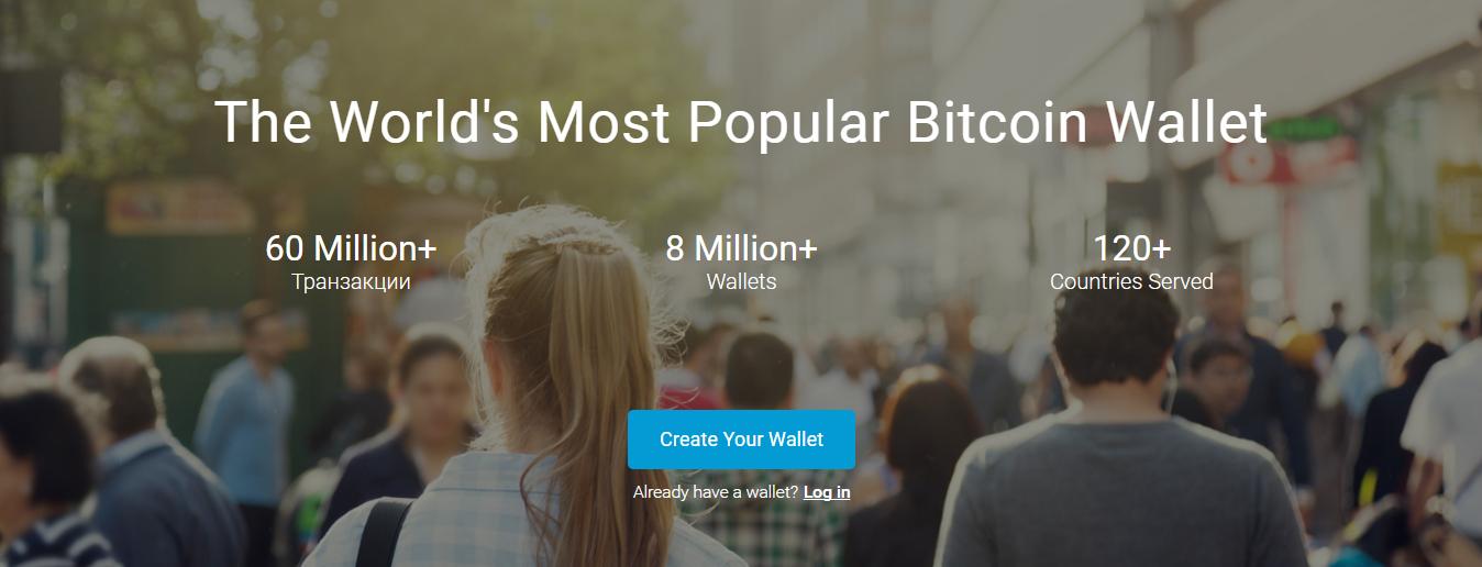 регистрация в bitcoin blockchain