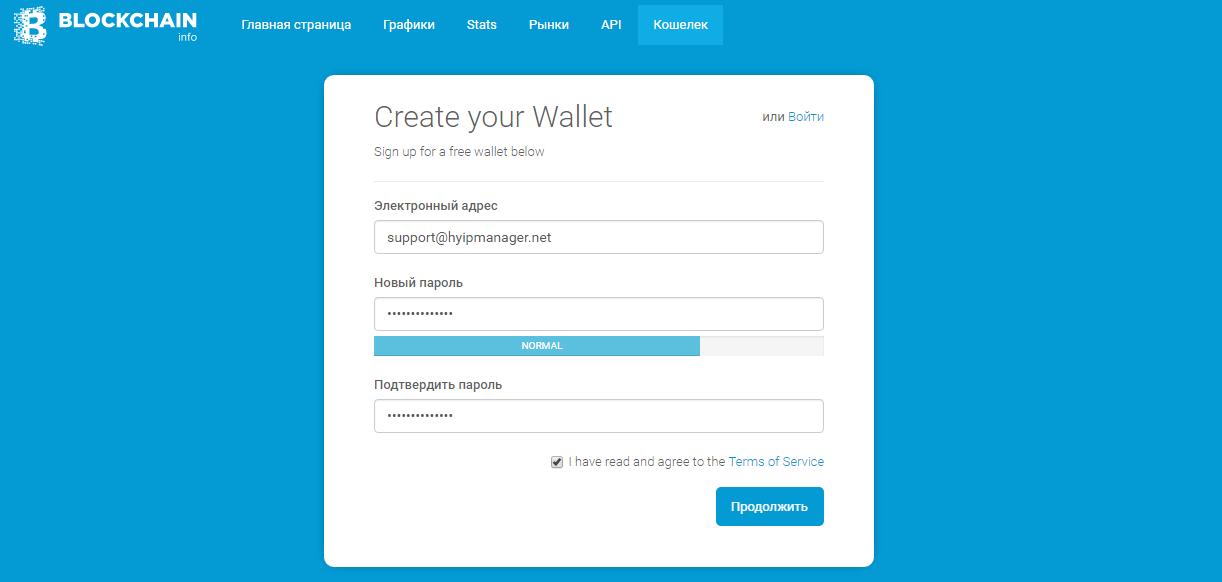 Регистрация в Bitcoin